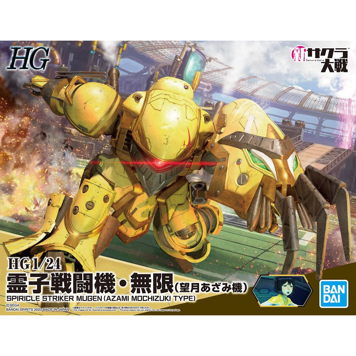 GUNDAM.MY: [SAKURA WARS] HG 1/24 Spiricle Striker Mugen (Azami Mochizuki Type) landed