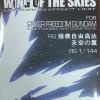 RG wing of skies for strike freedom Gundam (Wing only)