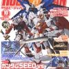 Hobby Japan Magazine October 2015 with HGCE FREEDOM GUNDAM CUSTOM KITS