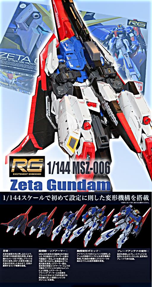 BANDAI Real Grade scale 1/144 Zeta Gundam[10] landed