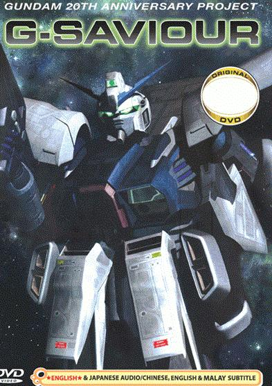 Gundam 20th Anniversary Project - G-SAVIOUR (1 DVD)