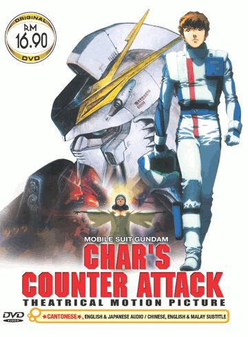 Mobile Suit Gundam Chars Counterattack Movie (1 DVD)