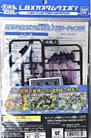 LBX Custom Weapon 016