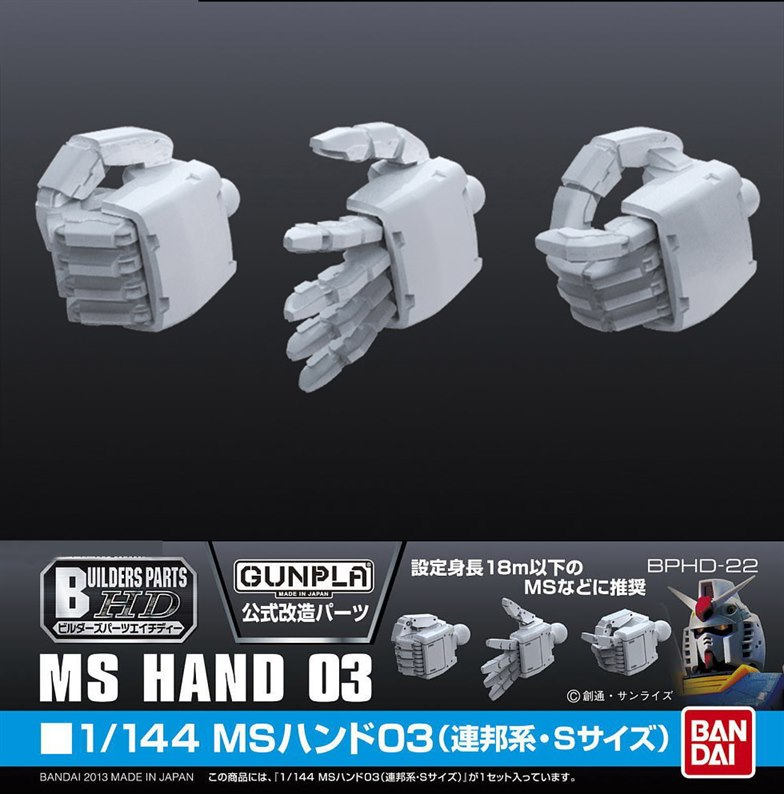 [Builder Parts] 1/144 MS Hand 03 (Federation/S Size)