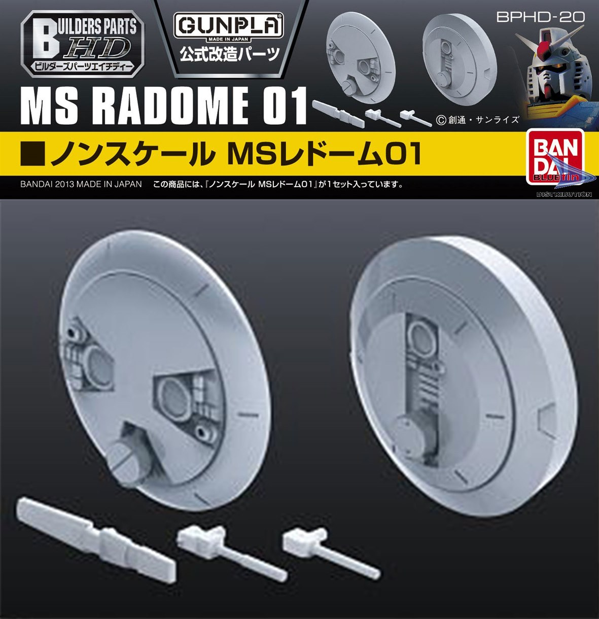[Builder Parts] MS Radome 01 (Gundam Model Kits)