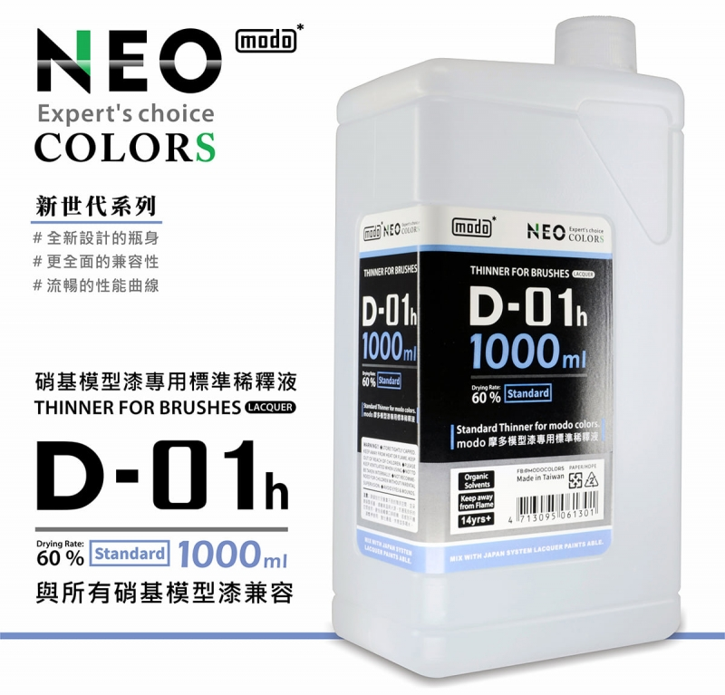 MODO D-01H Lacquer Thinner 1000ML (Big)