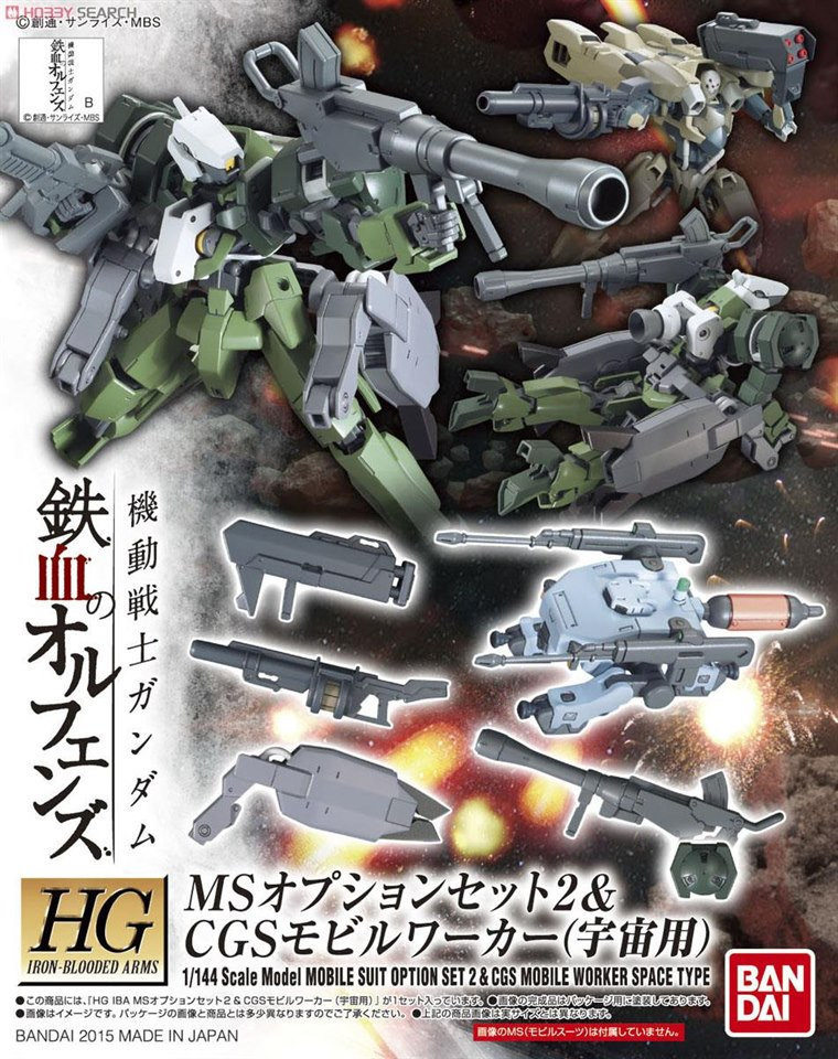 [002] HGIBO 1/144 MS Option Set 2 & CGS Mobile Worker Space Type