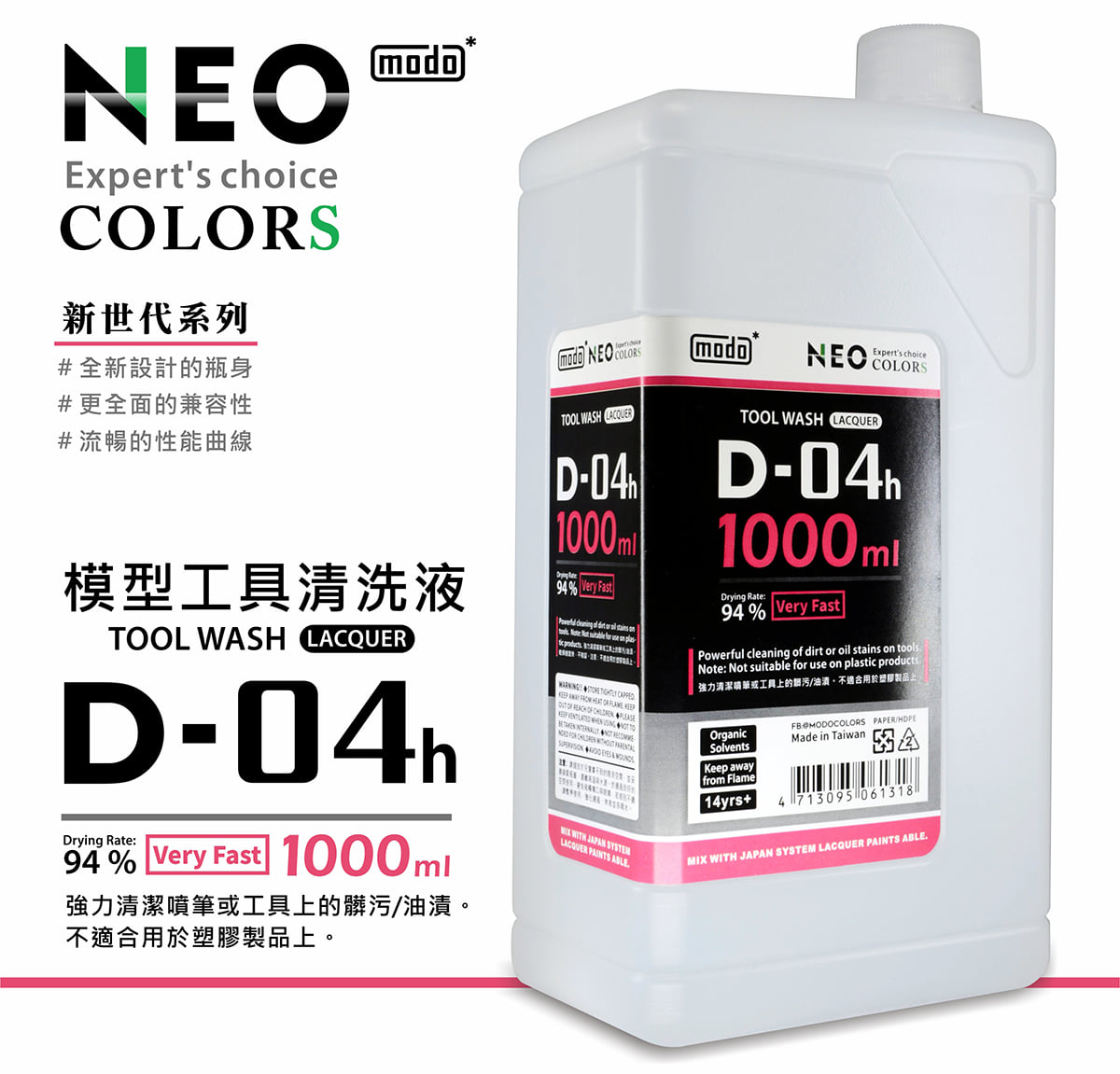 MODO D-04h Tool Wash Cleaner 1000ML