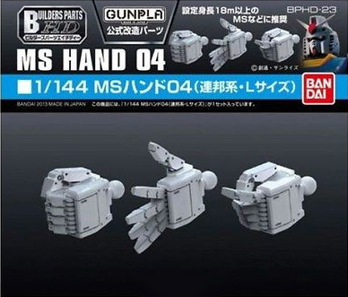 [Builder Parts] 1/144 MS Hand 04 (Federation/L Size)
