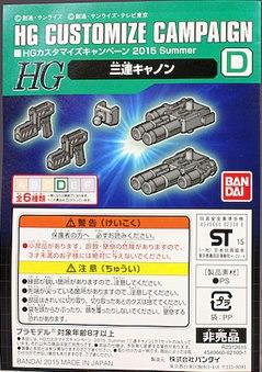 HG 1/144 Customize Campaign 2015 Summer Set D