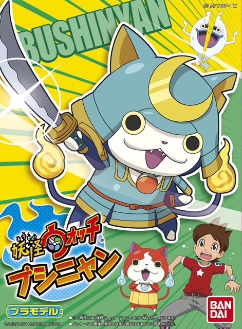 Youkai Watch - Bushinyan