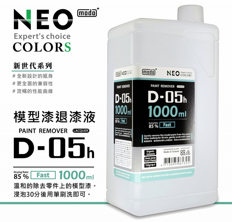 MODO D-05H Paint Remover 1000ML (Big)