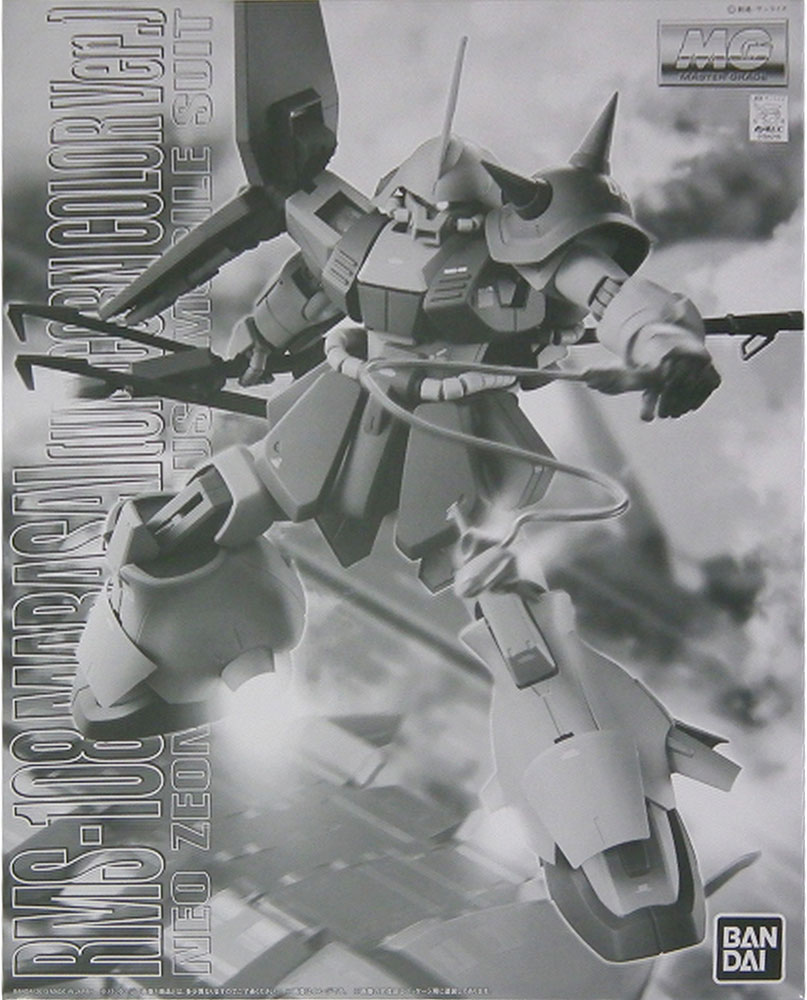 P-Bandai Exclusive: MG 1/100 Marasai (Unicorn Ver.)