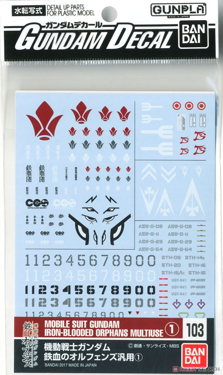 [Bandai] Mobile Suit Gundam Iron Blooded Orphans Water Decal #1 (GD103)