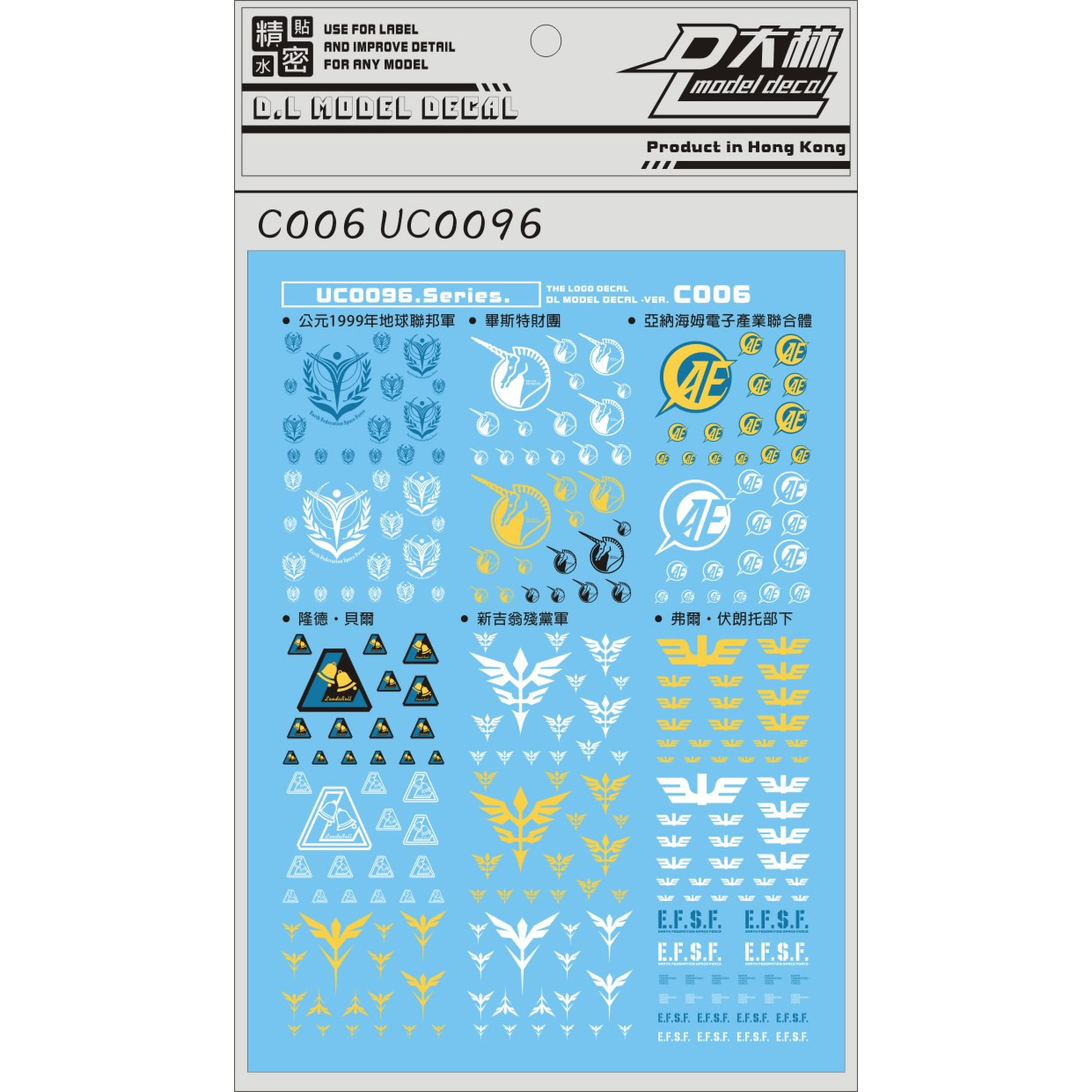 [Da Lin] UC0096 Water Decal (C006)