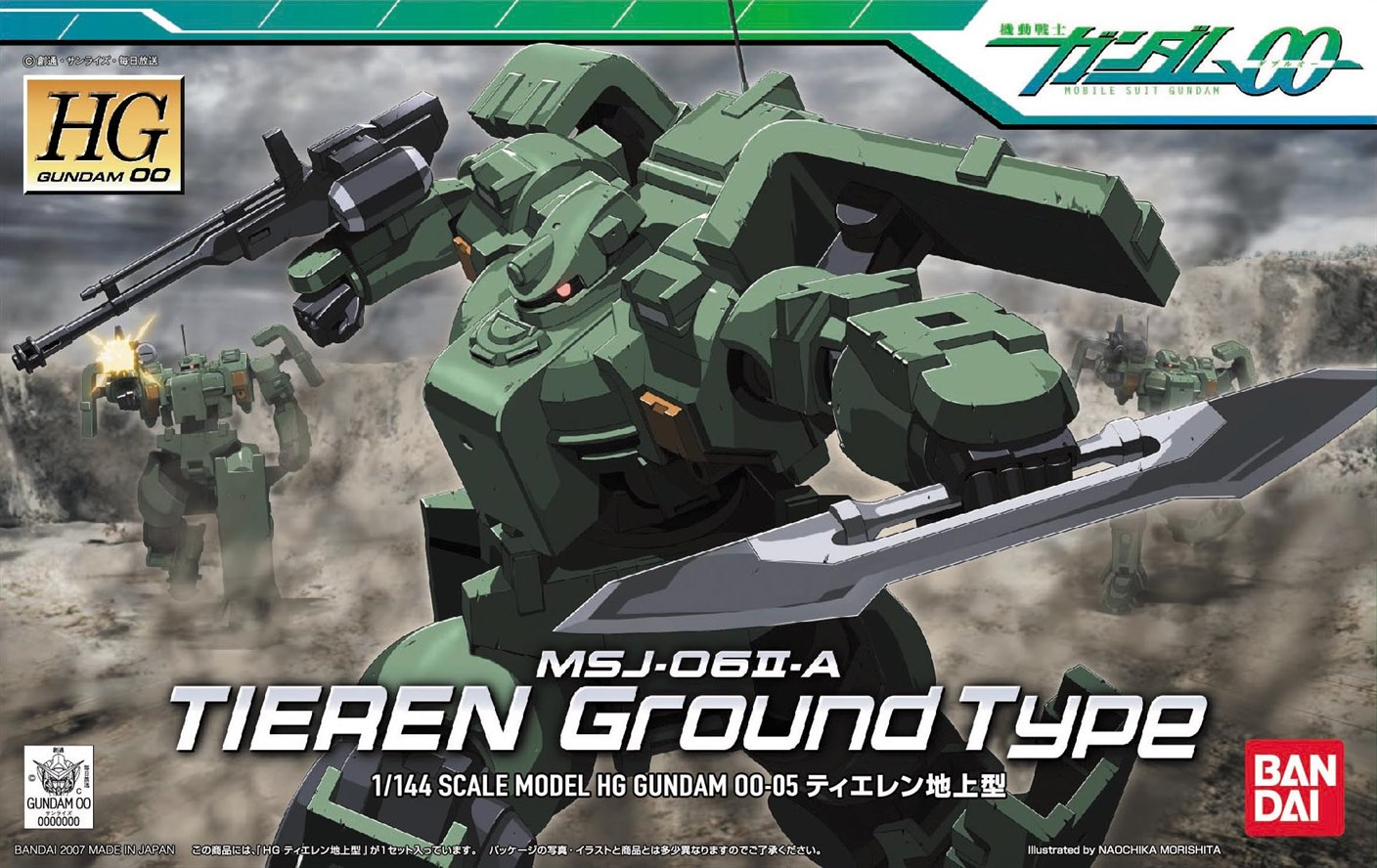[05] HG 1/144 MSJ-06II-A Tieren Ground Type (Land)