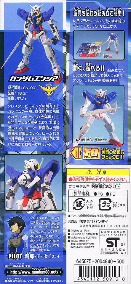FG 1/144 Gundam Exia