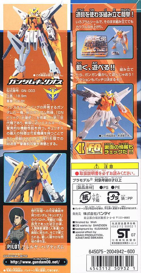 FG 1/144 Gundam Kyrios