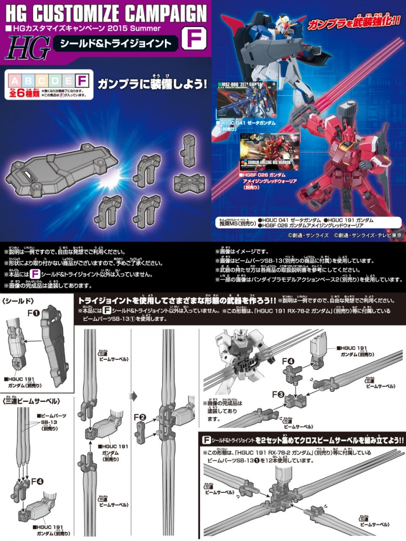HG 1/144 Customize Campaign 2015 Summer Set F