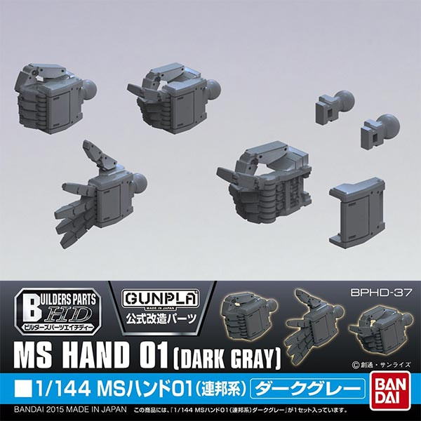 [Builder Parts] 1/144 MS Hand 02 (Dark Gray)