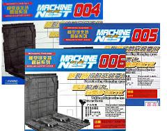 Gao Gao Mechanical Chain Set 004,005, 006