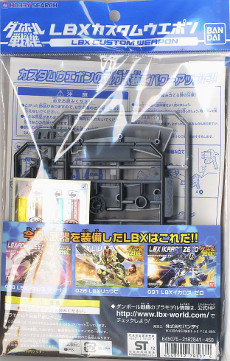 LBX Custom Weapon 015
