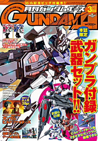 Dengeki Hobby Magazine April 2014