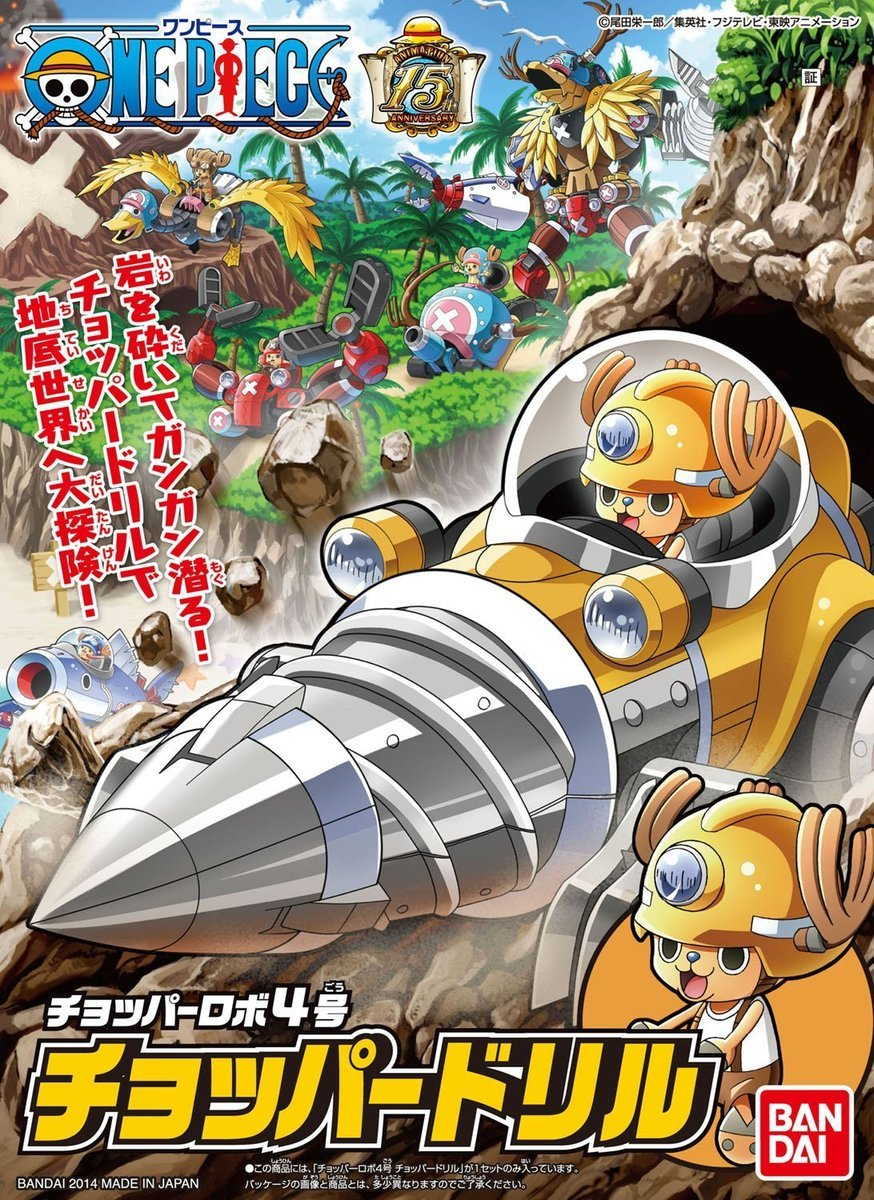 ONE PIECE Chopper Robo 04 Chopper Drill