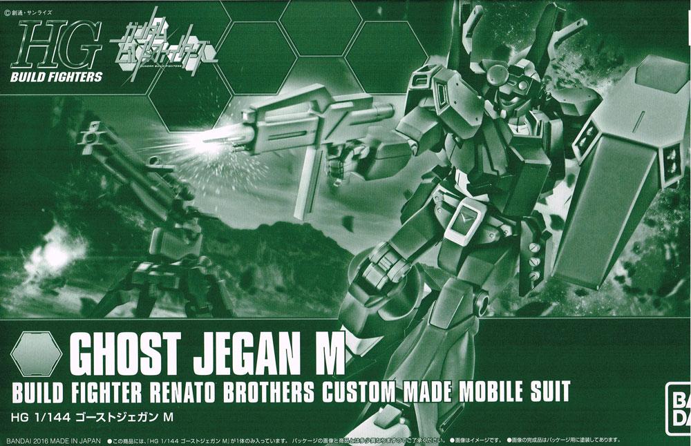 P-Bandai Exclusive: 1/144 HGBF Ghost Jegan M