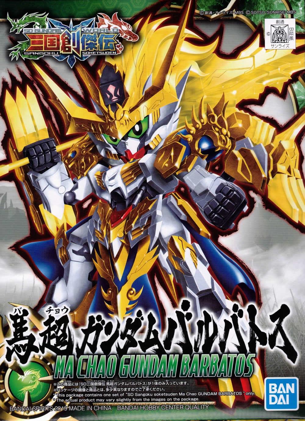 [10] SD Sangoku Soketsuden -Ma Chao (Barbatos Gundam)