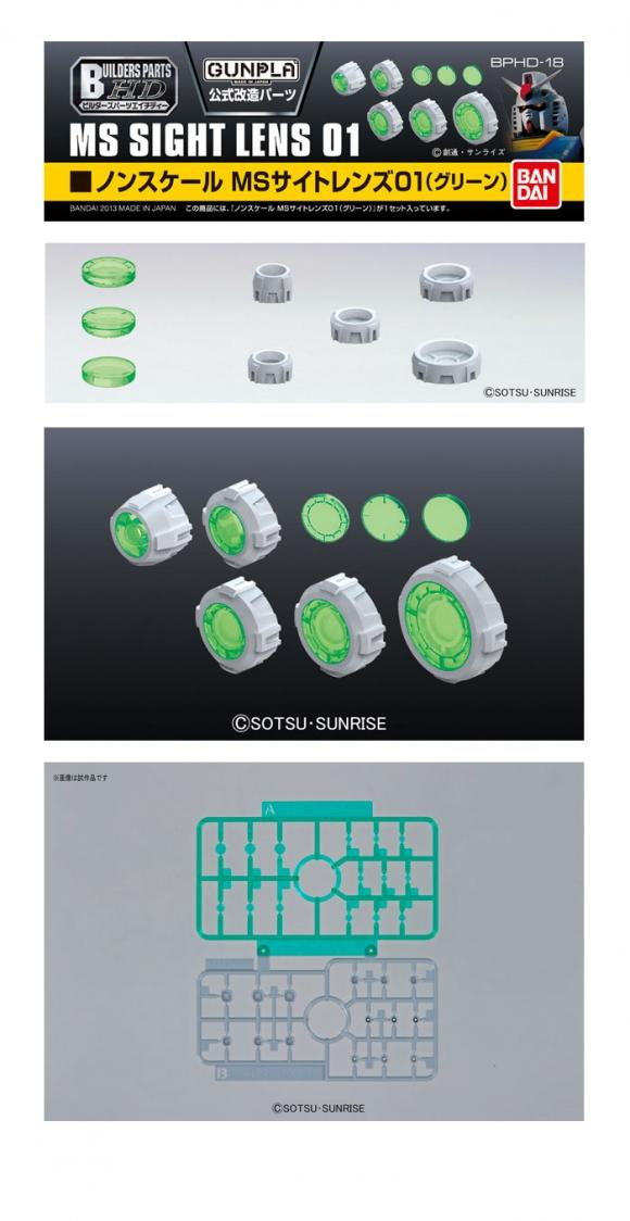 [Builder Parts] Non Scale MS Sight Lens (Green)