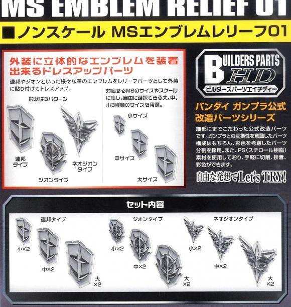 [Builder Parts] MS Emblem Relief 01