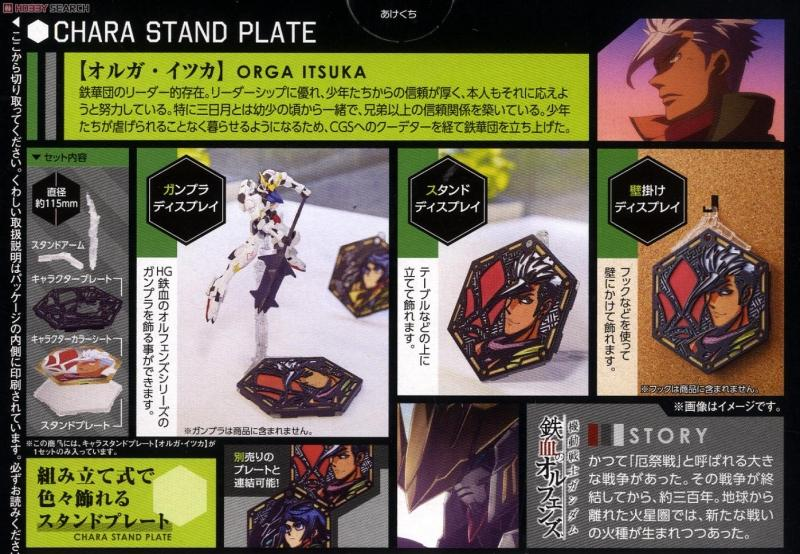 Character Stand Plate Iron Blooded Orphans [02] Orga Itsuka (Display)