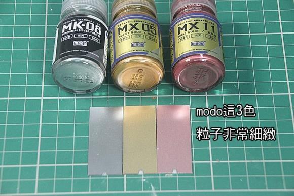 MODO ROSE GOLD MX-11 18ML