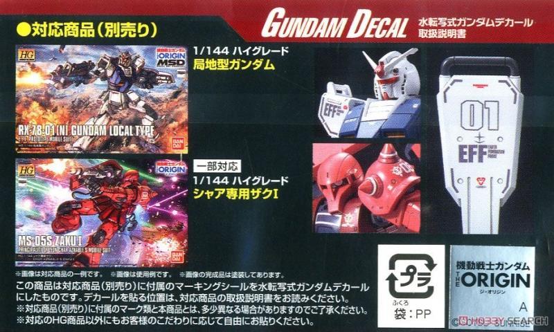 [Water Decal][Bandai] Mobile Suit Gundam The Origin Multiuse (HG) #105
