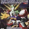 [028] SDBB GF13-017NJII G-Gundam