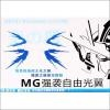 (Third Party) MG 1/100 Strike Freedom Effect Unit Wing of Skies [Wing Effect Part]