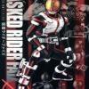 Figure-rise 6 Kamen Rider 555
