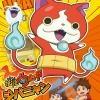 Youkai Watch 01- Jibanyan