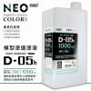 MODO D-05H Paint Remover 1000ML (Big)