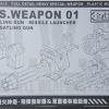 [YIHUI]  Full Armament M.S. Weapon H.Gatling Gun Missile Launcher Twin Gatling Gun Model