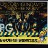 [Metal Part] PG 1/60 Banshee Norn Metal Enhancement Part Set