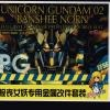 [Metal Part] PG 1/60 Banshee Norn Metal Enhancement