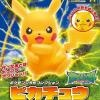 [Pokemon]  Plastic Model Collection No.41 Select Series Pikachu