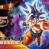 [Dragon Ball] Figure Rise Standard Son Gokou (Ultra Instinct)