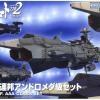 [Battleship Yamato] U.N.C.F. AAA-Class Set