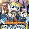 [SGT. FLOG][12] Keroro Gunso Plamo Collection 12 Tamama Robo