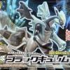 [Pokemon] Plastic Model Collection Select No.27 Series Black Kyurem
