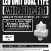 LED Unit Dual Type (White_Blue/Red)