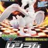 [Pokemon] Plastic Model Collection Select No. 13 Reshiram